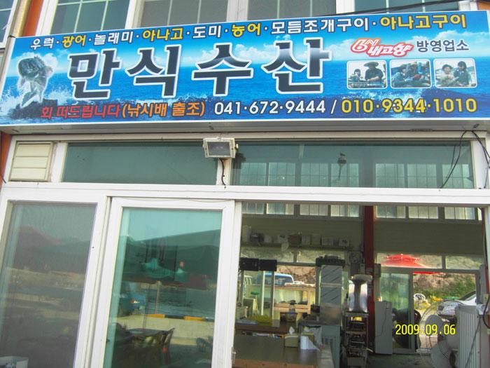 만식수산.JPG
