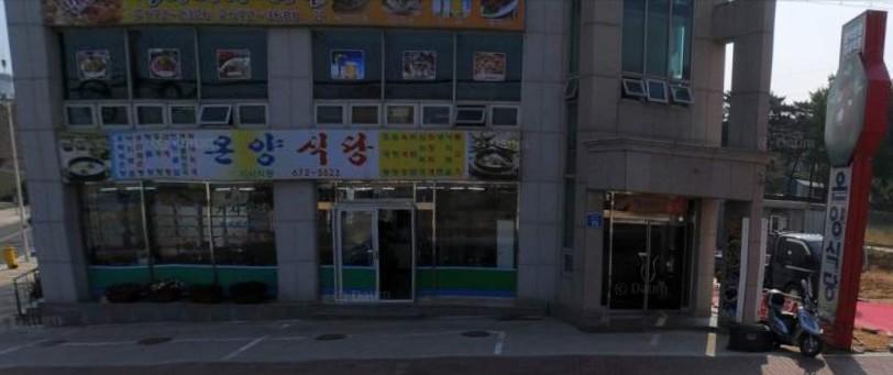 온양식당.JPG