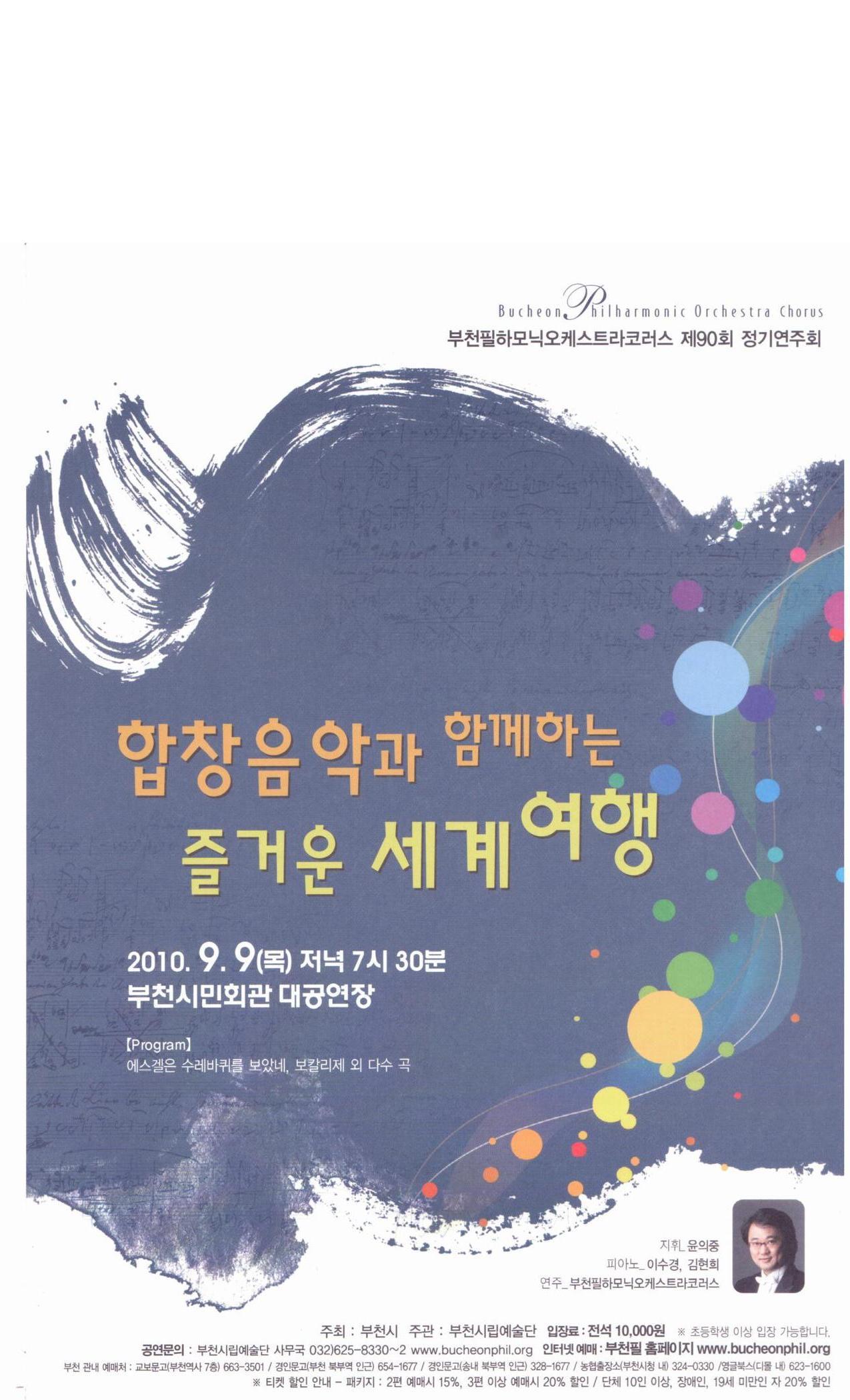 부천필 정기연주-1.jpg