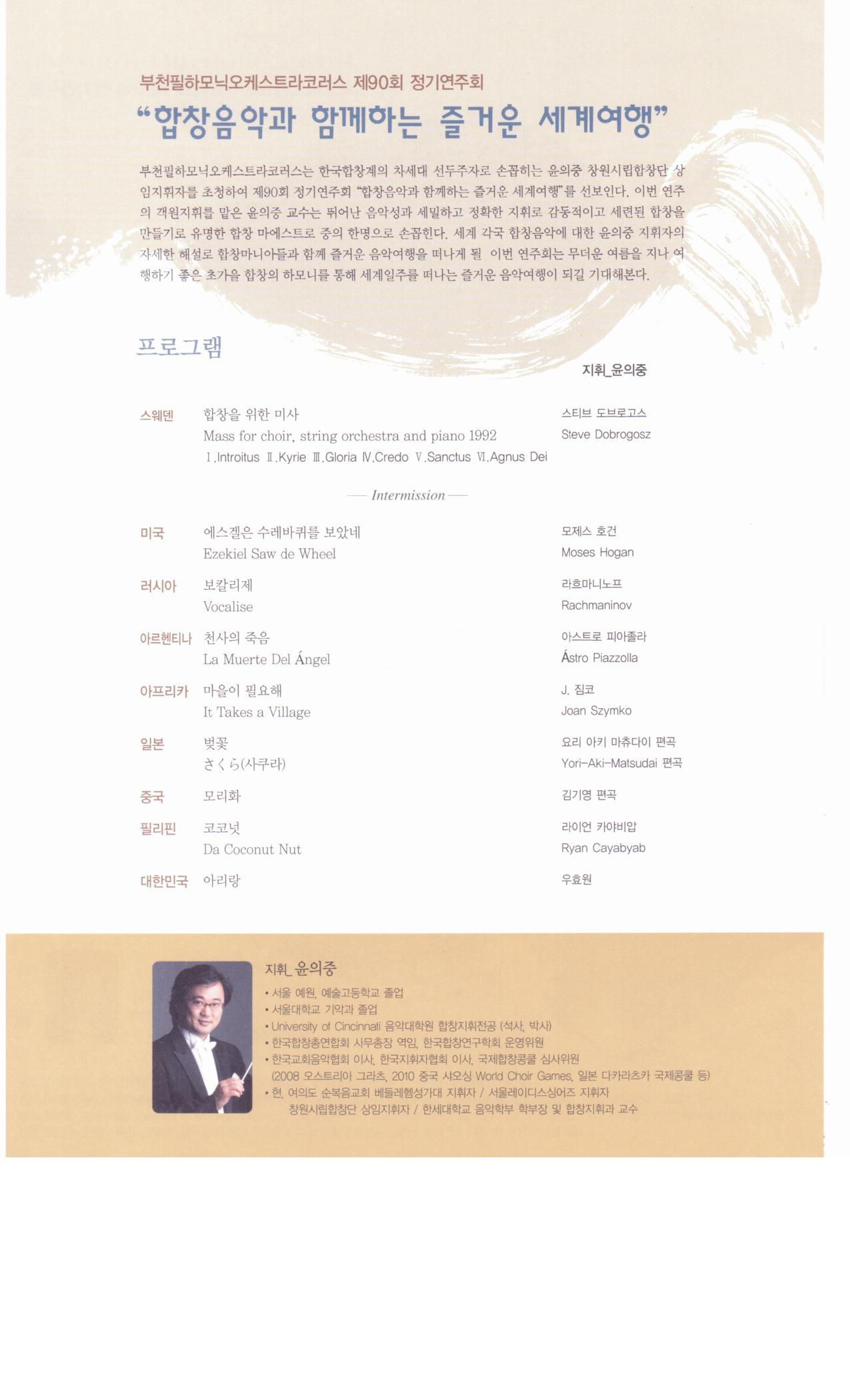 부천필 정기연주-2.jpg